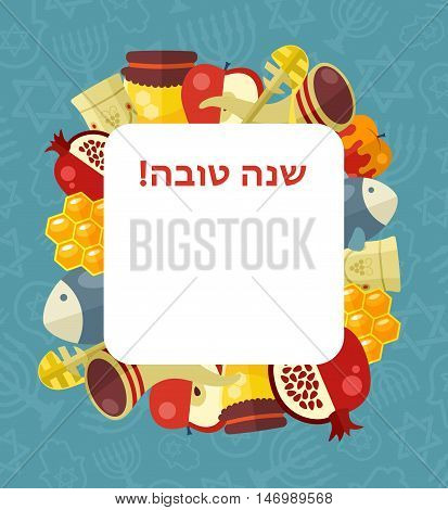 Card for Jewish new year holiday. Rosh Hashanah. Template for postcard or invitation card. Happy Jewish New Year