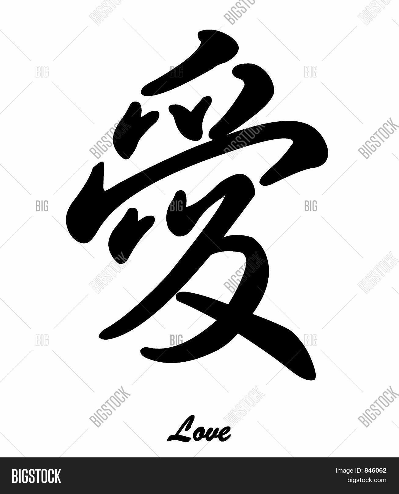Love chinese character image photo bigstock Japanese calligraphy online