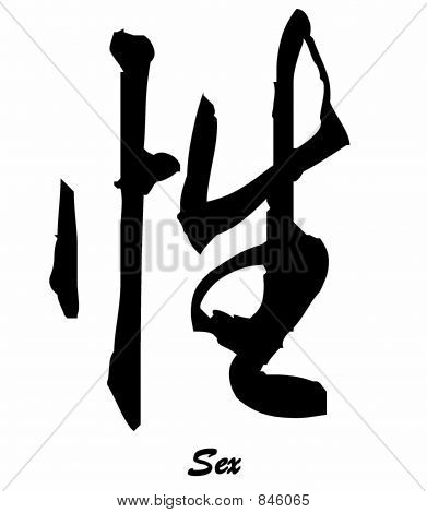 Sex - Chinese Character Calligraphy