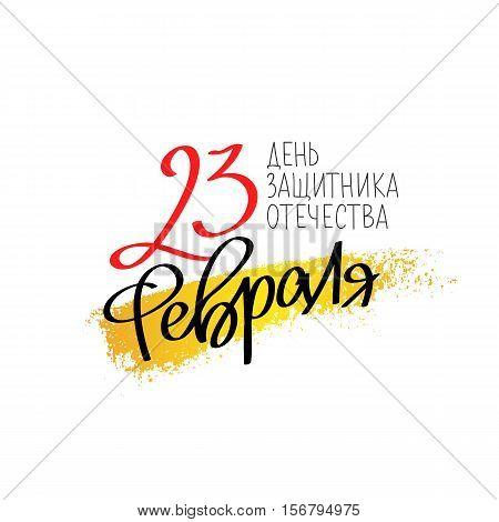 Defender of the Fatherland Day. Russian national holiday on 23 February. Great gift card for men. Vector illustration on white background with gold color ink smear. The trend calligraphy in Russian.