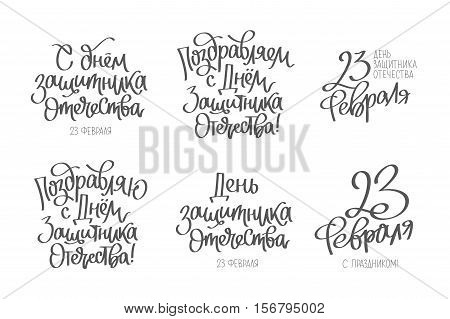 Set quotes on the Day of Defender of the Fatherland. Russian national holiday on 23 February. Elements for design. Vector illustration on white background. The trend calligraphy in Russian.