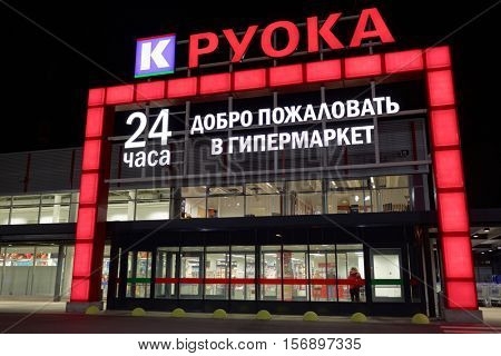 ST. PETERSBURG, RUSSIA - OCTOBER 24, 2016: Building of new hypermarket K-Ruoka.  K in the name denoting the net owner, Finnish corporation Kesko, and the world