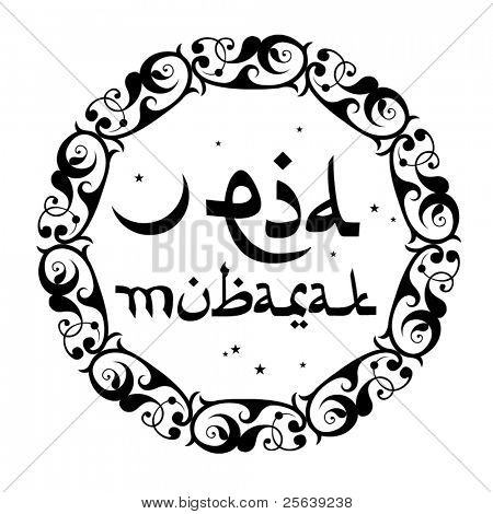 Arabic looking english script 'Eid Mubarak', written in an ornamental, b/w circular unit.