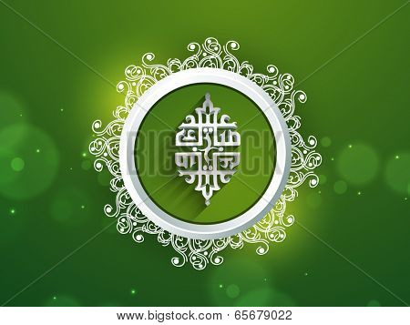 Arabic Islamic calligraphy of text Eid Mubarak on floral decorated sticky for celebration of Muslim community festival.
