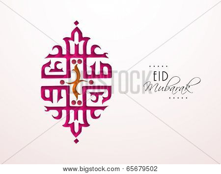Arabic Islamic calligraphy of text Eid Mubarak on grey background for celebration of Muslim community festival Eid Mubarak.