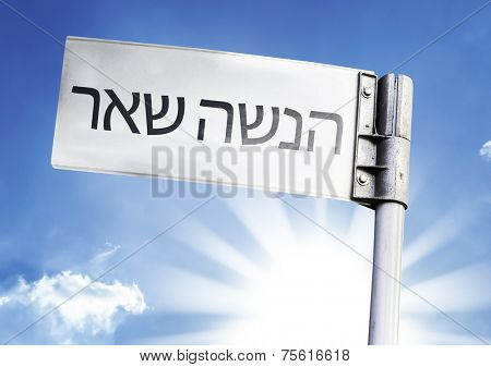 Rosh Hashanah (in Hebrew) written on the road sign