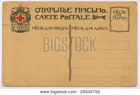 Back of a Russian vintage postcard (pre 1910)