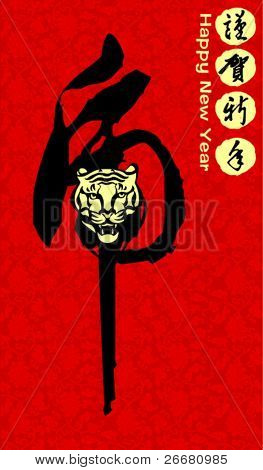 "2010 Chinese new year greeting card with Chinese character for ""Tiger""."
