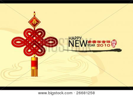 2010 Chinese new year greeting banner with Chinese knot