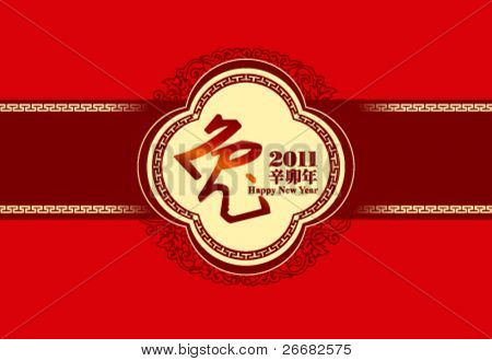 Vector image of chinese new year of the rabbit year