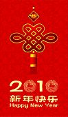 stock photo of confucious  - 2010 Chinese new year greeting banner with Chinese knot - JPG