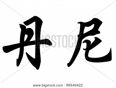 English Name Danny And Dany In Chinese Calligraphy Characters