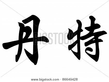 English Name Dante In Chinese Calligraphy Characters