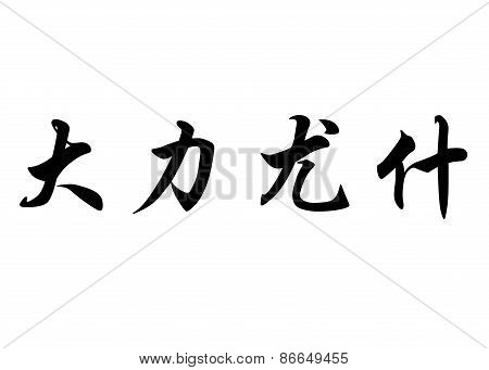 English Name Dariusz In Chinese Calligraphy Characters