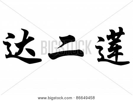 English Name Darlene In Chinese Calligraphy Characters