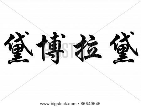 English Name Debborah In Chinese Calligraphy Characters