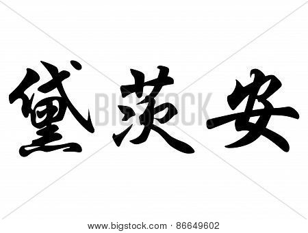 English Name Deiziane In Chinese Calligraphy Characters