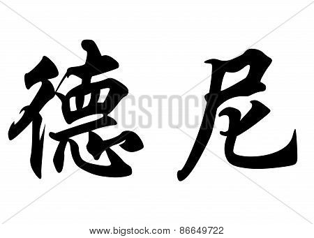 English Name Denis In Chinese Calligraphy Characters