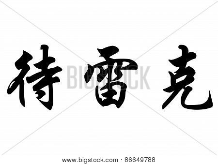 English Name Dereck In Chinese Calligraphy Characters