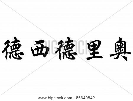 English Name Desiderio In Chinese Calligraphy Characters
