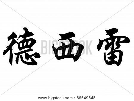 English Name Desire In Chinese Calligraphy Characters