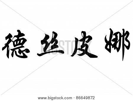 English Name Despina In Chinese Calligraphy Characters