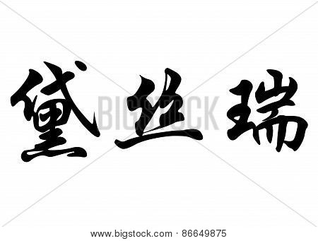 English Name Desree In Chinese Calligraphy Characters