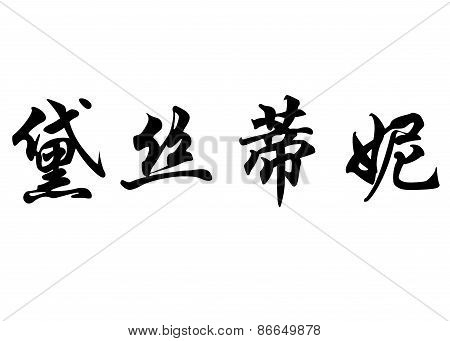 English Name Destiny In Chinese Calligraphy Characters