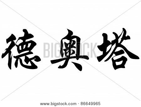 English Name Devota In Chinese Calligraphy Characters