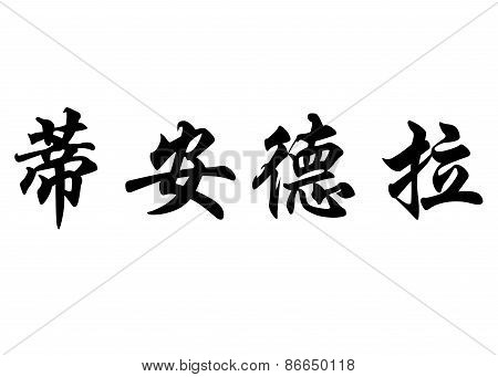 English Name Diandra In Chinese Calligraphy Characters