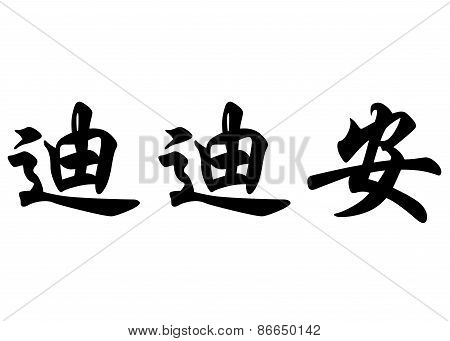 English Name Didiane In Chinese Calligraphy Characters
