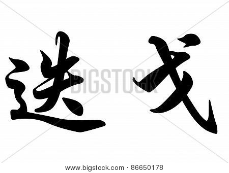English Name Diego In Chinese Calligraphy Characters