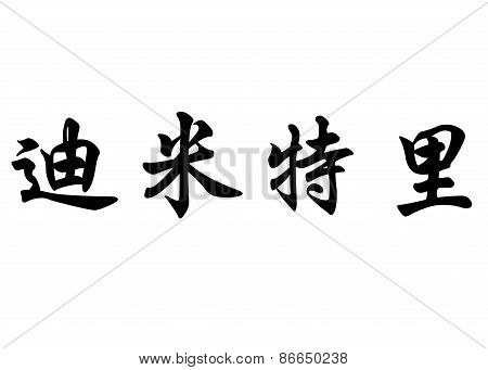 English Name Dimitri In Chinese Calligraphy Characters
