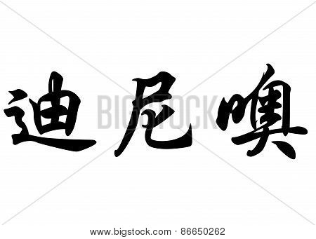 English Name Dinio In Chinese Calligraphy Characters