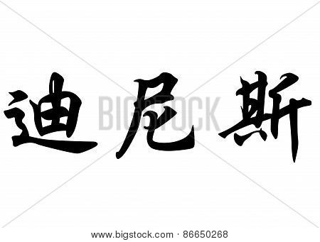 English Name Dinis In Chinese Calligraphy Characters