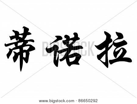 English Name Dinorah In Chinese Calligraphy Characters