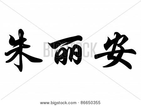 English Name Djulian In Chinese Calligraphy Characters