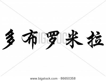 English Name Dobromira In Chinese Calligraphy Characters