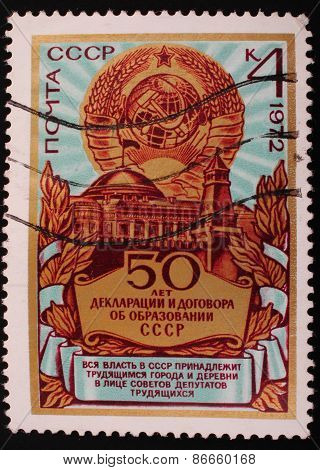 Moscow, Ussr- Circa 1972: Postage Stamp Printed Mail Image Verification Ussr Shows Emblem Of The Uss