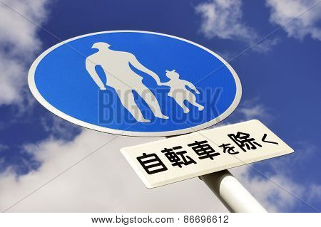 Traffic Sign For Pedestrian Only Route