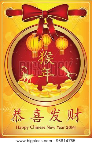 Greeting card for Chinese New Year 2016