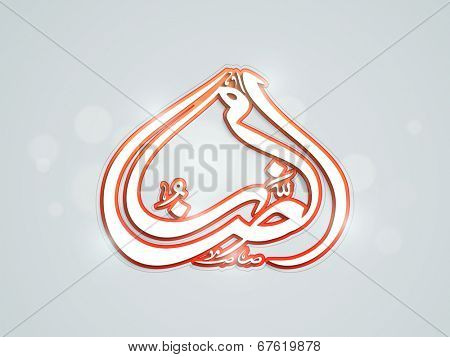 Arabic islamic calligraphy of text Ramadan Kareem on shiny grey background for holy month of Muslim community Ramadan Kareem celebrations.