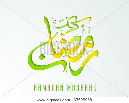 Arabic islamic calligraphy of colorful text Ramadan Kareem on blue background for holy month of Muslim community Ramadan Mubarak celebrations.