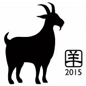 picture of chinese zodiac  - 2015 Chinese New Year of the Goat Black Silhouette Isolated on White Background with Chinese Text Symbol of Goat Illustration - JPG