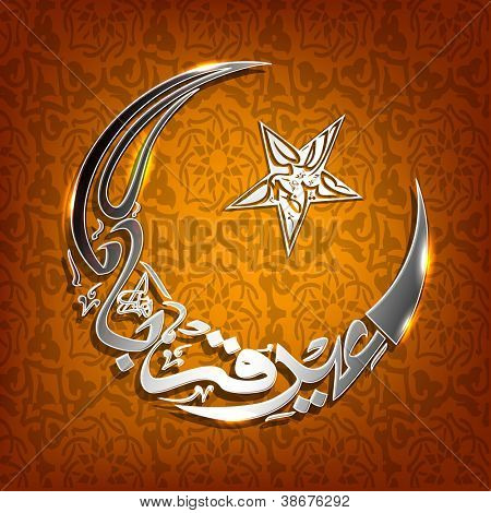 Eid-Ae-Qurba or Eid-Ae-Kurba and  Eid-Ul-Adha or Eid-Ul-Azha, Arabic Islamic calligraphy for Muslim community festival. EPS 10.