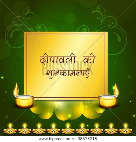 Glossy banner with wishes text of DIwali celebration and burning oil lamp. EPS 10.