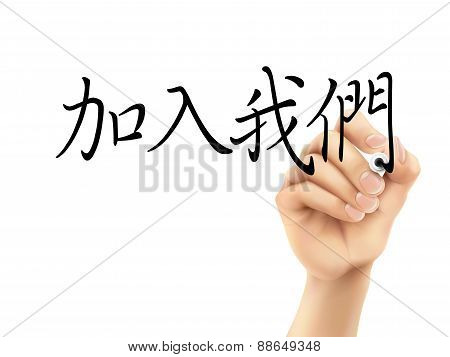 Traditional Chinese Words For Join Us