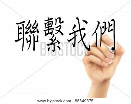 Traditional Chinese Words For Contact Us