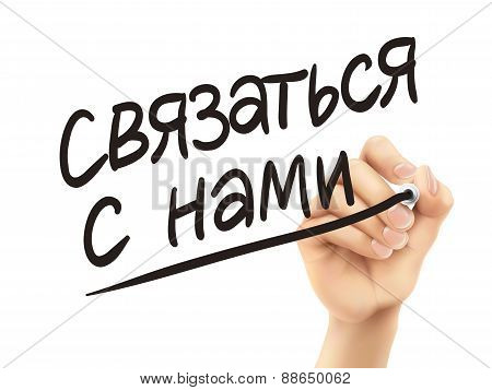 Russian Words For Contact Us