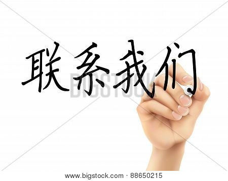 Simplified Chinese Words For Contact Us